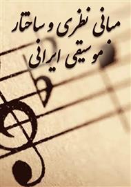 دانلود کتاب مبانی نظری و ساختار موسیقی ایرانی