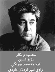 دانلود کتاب صوتی داستان محمود و نگار
