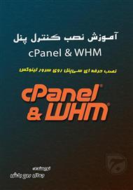 دانلود کتاب آموزش نصب کنترل پنل cPanel & WHM روی سرور لینوکس
