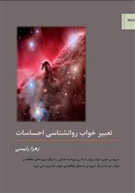 دانلود کتاب تعبیر خواب روانشناسی احساسات - جلد اول