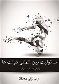 دانلود کتاب مسئولیت بینالمللی دولتها و مبانی فلسفی مسئولیت
