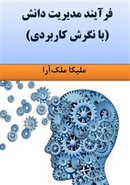 دانلود کتاب فرآیند مدیریت دانش (با نگرش کاربردی)