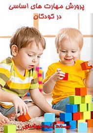دانلود کتاب پرورش مهارتهای اساسی در کودکان