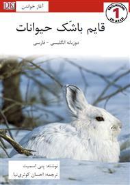 دانلود کتاب قایم باشک حیوانات
