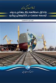 دانلود کتاب توسعه صنعت کشتی سازی: مطالعه بازار جهانی و روند توسعه