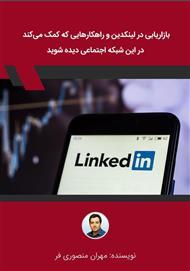 دانلود کتاب بازاریابی در لینکدین و راهکارهایی که کمک میکند در این شبکه اجتماعی دیده شوید