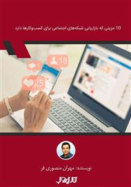 دانلود کتاب 10 مزیتی که بازاریابی شبکههای اجتماعی برای کسبوکارها دارد