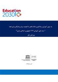 دانلود سند ملی آموزش 2030 جمهوری اسلامی ایران