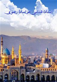 دانلود کتاب استان شناسی خراسان رضوی