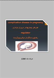 دانلود کتاب عوارض بیماری ها در دوران بارداری