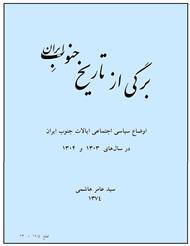 دانلود کتاب برگی از تاریخ جنوب ایران