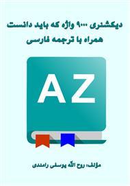 دانلود کتاب دیکشنری 9000 واژه که باید دانست همراه با ترجمه فارسی
