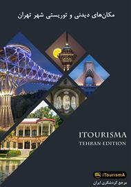 دانلود کتاب مکانهای دیدنی و توریستی شهر تهران