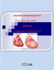 دانلود کتاب اختلالات عامل بزرگی قلب