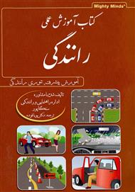 دانلود کتاب آموزش عملی رانندگی کشور سنگاپور