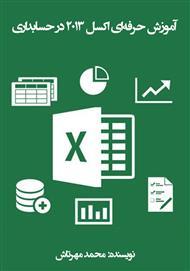 دانلود کتاب آموزش حرفهای اکسل 2013 در حسابداری