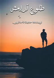 دانلود کتاب رمان طلوع آرامش