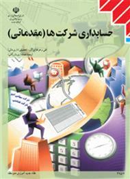 دانلود کتاب آموزش حسابداری شرکت ها