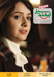 دانلود مجله لبخند سبز - شماره 3