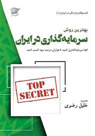 دانلود کتاب صوتی بهترین روش سرمایهگذاری در ایران