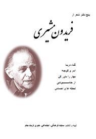 دانلود کتاب پنج دفتر شعر فریدون مشیری