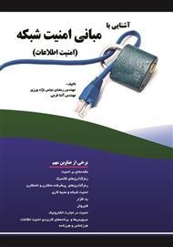 دانلود کتاب آشنایی با مبانی امنیت شبکه: امنیت اطلاعات