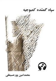 دانلود کتاب صوتی سپاه گمشده کمبوجیه