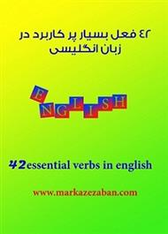 دانلود کتاب 42 فعل بسیار پرکاربرد در زبان انگلیسی