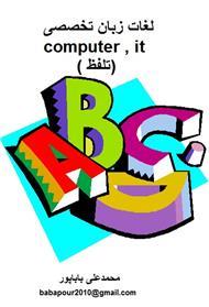 دانلود کتاب لغات زبان تخصصی کامپیوتر و IT همراه با تلفظ
