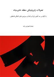 دانلود کتاب تحولات ژئوپلیتیکی منطقه خاورمیانه