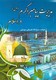 دانلود کتاب مدیریت پیامبر اکرم در اسلام
