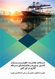 دانلود کتاب شناخت جامعه، حکومت و بازار سوریه و جذابیتهای سرمایهگذاری در این کشور