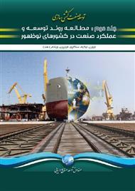 دانلود کتاب توسعه صنعت کشتی سازی: مطالعه روند توسعه کشورهای نوظهور