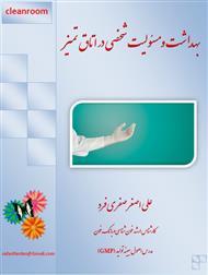 دانلود کتاب بهداشت و مسئولیت شخصی در اتاق های تمیز