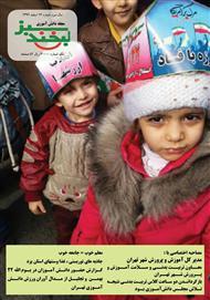 دانلود مجله لبخند سبز - شماره 13 - ویژه دانشآموزان، اولیا و مربیان