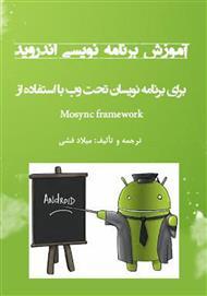 دانلود کتاب آموزش برنامه نویسی اندروید برای برنامه نویسان تحت وب با استفاده از Mosync framework