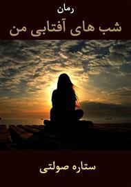 دانلود کتاب رمان شبهای آفتابی من