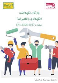 دانلود کتاب واژگان نگهداشت (نگهداری و تعمیرات) - استاندارد EN 1336:2017