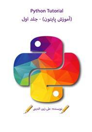 دانلود کتاب Python Tutorial (آموزش پایتون) - جلد اول
