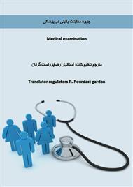 دانلود کتاب معاینات بالینی در پزشکی