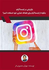 دانلود کتاب بازاریابی در اینستاگرام؛ چگونه از اینستاگرام برای اهداف تجاری خود استفاده کنیم؟