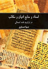 دانلود کتاب اسناد و منابع ادیان و مکاتب در ترازوی نقد اجمالی
