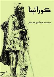 دانلود کتاب کوراتینا