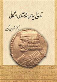 دانلود کتاب تاریخ سیاسی شاهنشاهی اشکانی