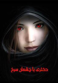 دانلود کتاب رمان دختری با چشمان سرخ