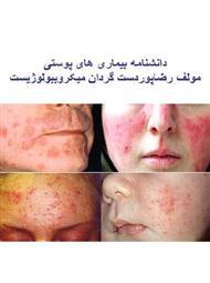 دانلود کتاب دانشنامه بیماری های پوست