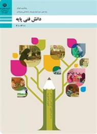 دانلود کتاب دانش فنی پایه