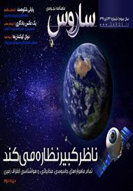 دانلود ماهنامه نجومی ساروس - شماره 23