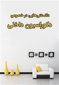 دانلود کتاب دانستنیهایی در خصوص دکوراسیون داخلی