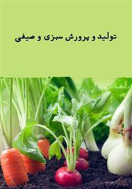 دانلود کتاب تولید و پرورش سبزی و صیفی